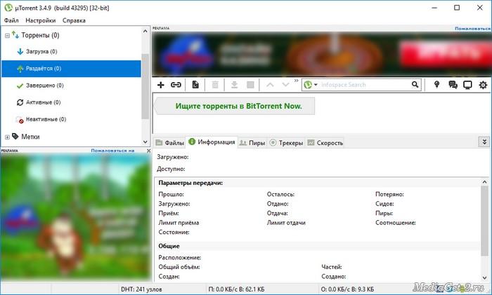 Интерфейс uTorrent