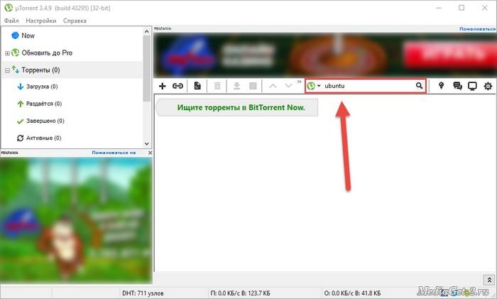 Функционал uTorrent
