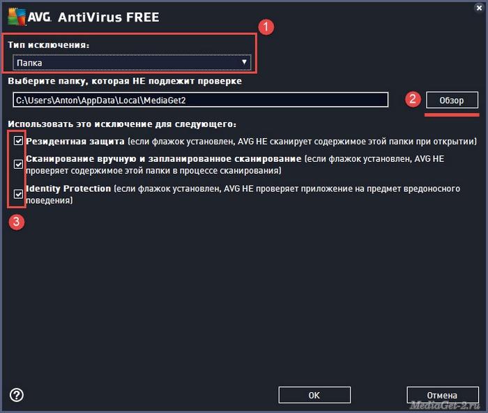 Как добавить MediaGet в исключения AVG