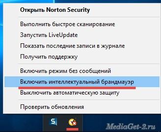 Как добавить MediaGet в исключения Norton