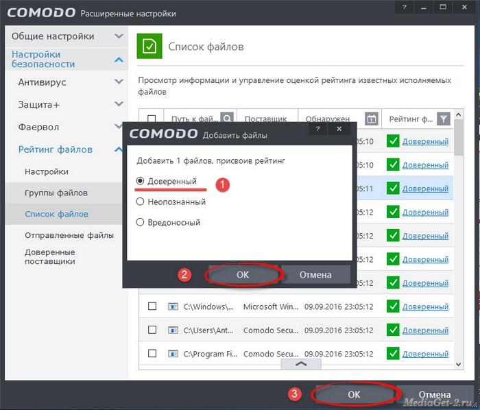 Как добавить MediaGet в исключения Comodo