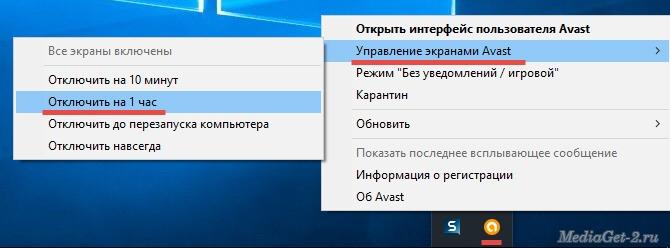 Как добавить MediaGet в исключения Avast