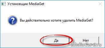 Как удалить MediaGet