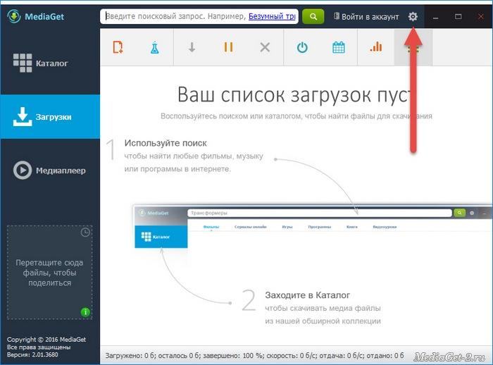 Как убрать MediaGet из автозагрузки Windows