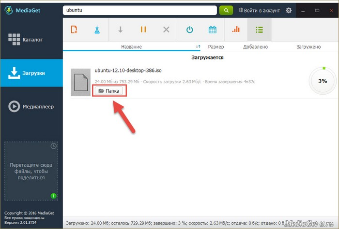 Открытие папки со скачанным файлом