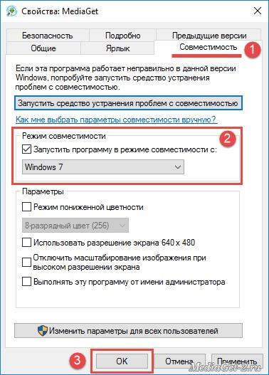 Настройка совместимости MediaGet с Windows 7