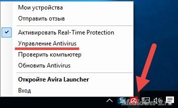 Как добавить MediaGet в исключения Avira