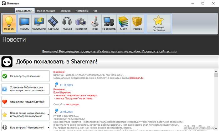 Скачать программу shareman для компьютера 3д программа лером скачать