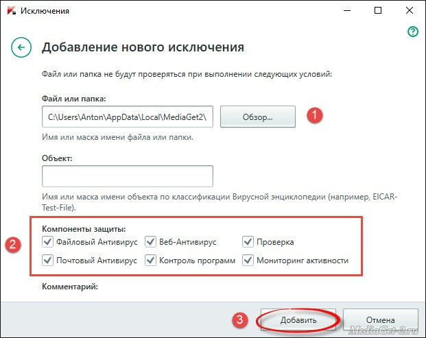 Как добавить MediaGet в исключения Касперского