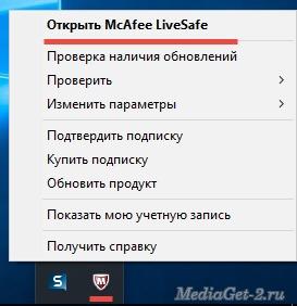 Как добавить MediaGet в исключения McAfee
