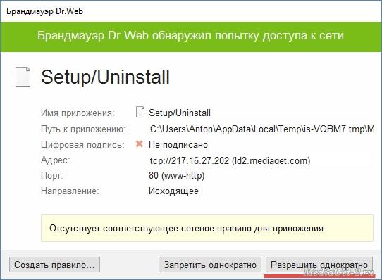 Как добавить MediaGet в исключения Dr.Web