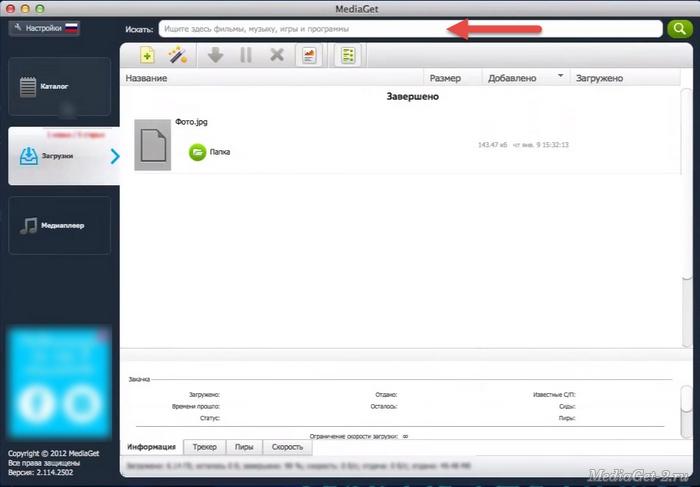 Интерфейс MediaGet для Mac OS